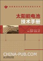 太阳能电池技术手册