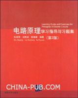 电路原理学习指导与习题集(第2版)