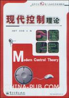 (特价书)现代控制理论