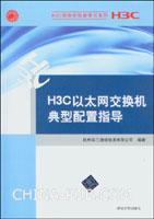 H3C以太网交换机典型配置指导