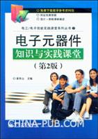 电子元器件知识与实践课堂(第2版)
