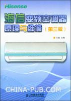 海信变频空调器原理与维修(第3版)