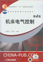 机床电气控制(第4版)
