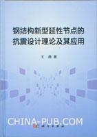 钢结构新型延性节点的抗震设计理论及其应用