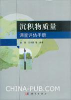 沉积物质量调查评估手册