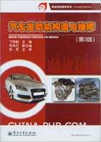 (特价书)汽车发动机构造与维修(第3版)