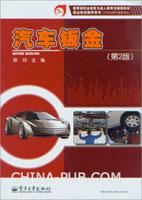 汽车钣金(第2版)
