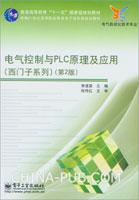 电气控制与PLC原理及应用(西门子系列)(第2版)