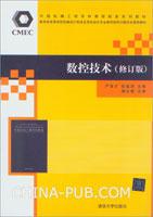 数控技术(修订版)