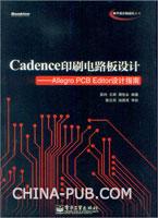 Cadence印刷电路板设计:Allegro PCB Editor设计指南