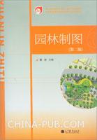 园林制图(第二版)