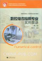 数控技术应用专业实用英语(第2版)