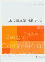 现代商业空间展示设计