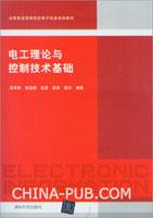 电工理论与控制技术基础