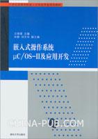 嵌入式操作系统μC/OS-II及应用开发