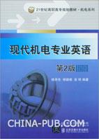 现代机电专业英语(第2版)