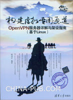 构建虚拟专用通道――OpenVPN服务器详解与架设指南(基于Linux)