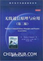 无线通信原理与应用(第2版)
