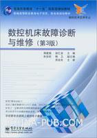 数控机床故障诊断与维修(第3版)
