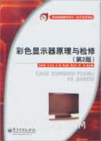 彩色显示器原理与检修(第2版)