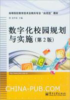 数字化校园规划与实施(第2版)