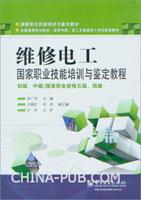 国家职业技能培训与鉴定教程:维修电工(初级、中级)(国家职业资格5级、4级)