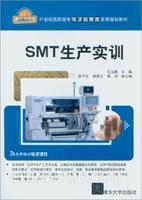 SMT生产实训