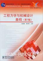 工程力学与机械设计基础(第3版)
