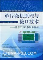 单片微机原理与接口技术――基于STC15系列单片机