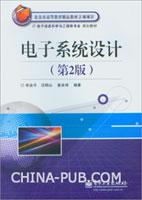 电子系统设计(第2版)