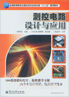 测控电路设计与应用