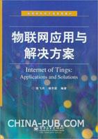 物联网应用与解决方案
