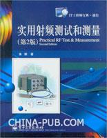 (特价书)实用射频测试和测量(第二版)