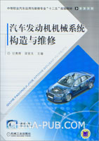 汽车发动机机械系统构造与维修