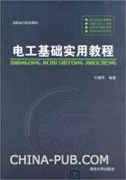 电工基础实用教程