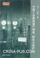中国工业建筑遗产调查、研究与保护(二):2011年中国第二届工业建筑遗产学术研讨会论文集