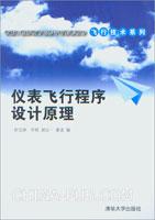 仪表飞行程序设计原理