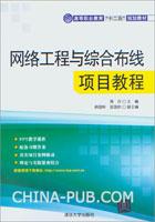 网络工程与综合布线项目教程