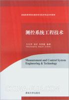 测控系统工程技术