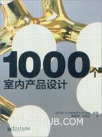 1000个室内产品设计(全彩)