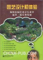 园艺设计初体验:如何在园艺设计行业中起步、成长和发展