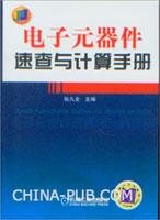 电子元器件速查与计算手册