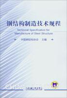 钢结构制造技术规程