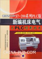 德国西门子S7-200系列PLC版新编机床电气与PLC控制技术