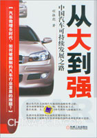 从大到强:中国汽车可持续发展之路
