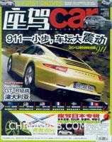 座驾car(2011年12月号 总140期)