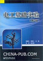 电工基础实验(第3版)