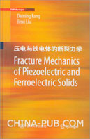 压电与铁电体的断裂力学(英文版)