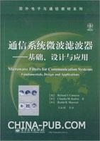 通信系统微波滤波器――基础、设计与应用