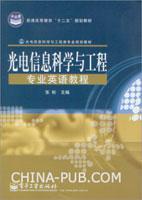 光电信息科学与工程专业英语教程